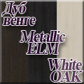 Мэри-Мебель - дуб венге/metallic ELM/white OAK