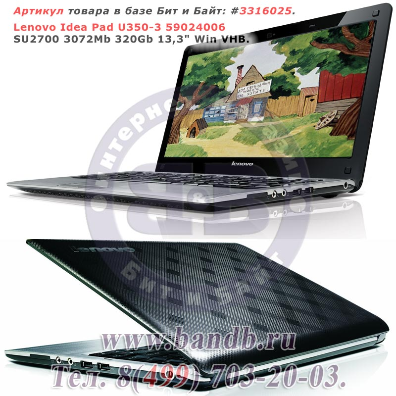 "Lenovo Idea Pad U350-3 59024006 SU2700 3072Mb 320Gb 13,3"" Win VHB Картинка № 1"