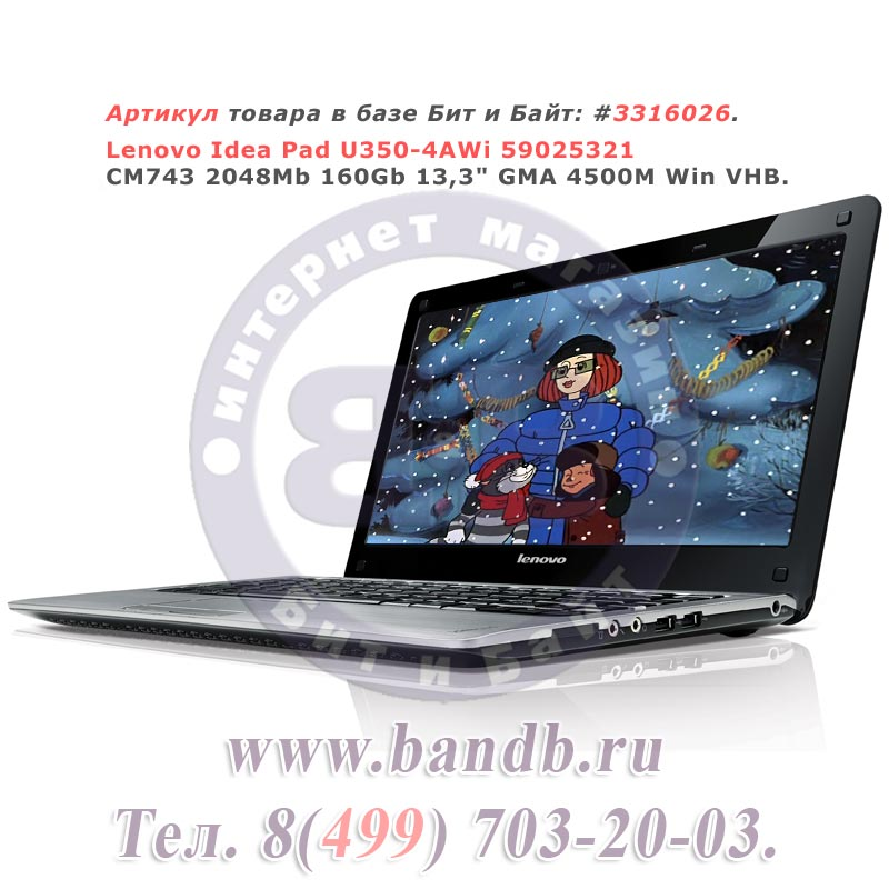"Lenovo Idea Pad U350-4AWi 59025321 CM743 2048Mb 160Gb 13,3"" GMA 4500M Win VHB Картинка № 1"