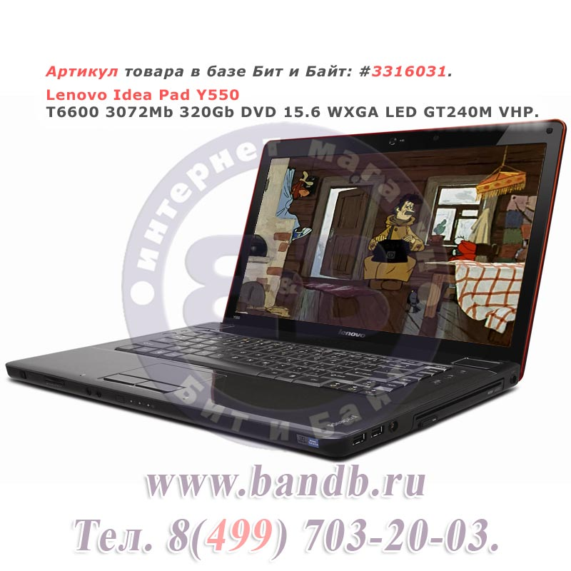 Lenovo Idea Pad Y550 T6600 3072Mb 320Gb DVD 15.6 WXGA LED GT240M VHP Картинка № 1