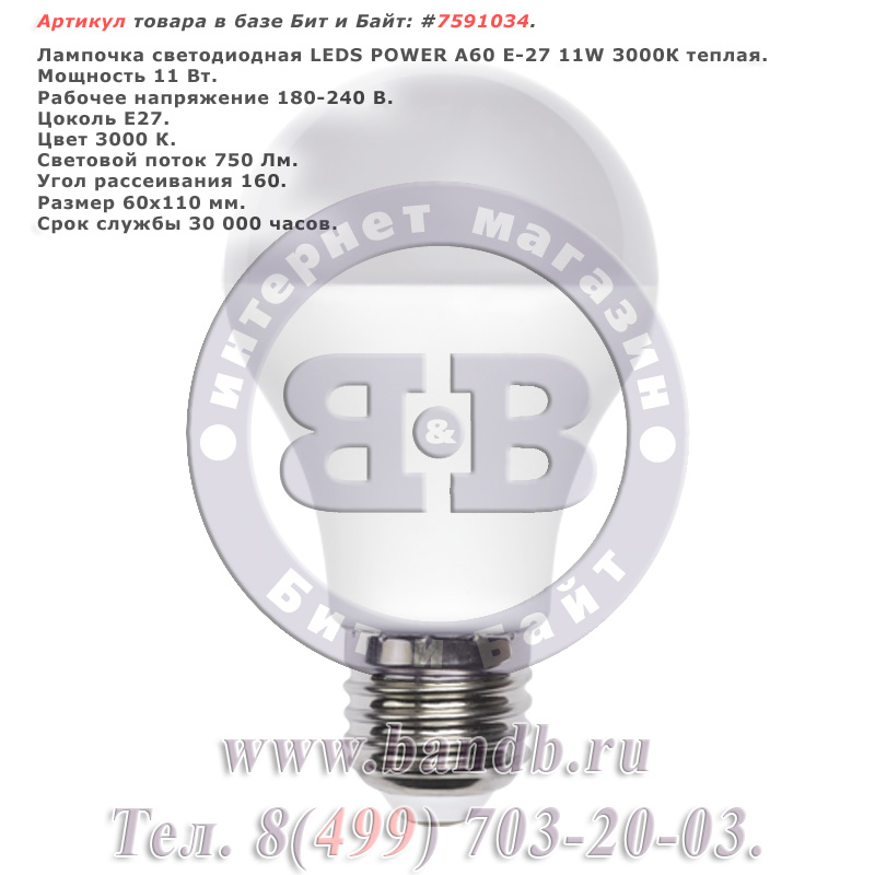 �������� ������������ LEDS POWER �60 �-27 11W 3000� �����, LEDS POWER