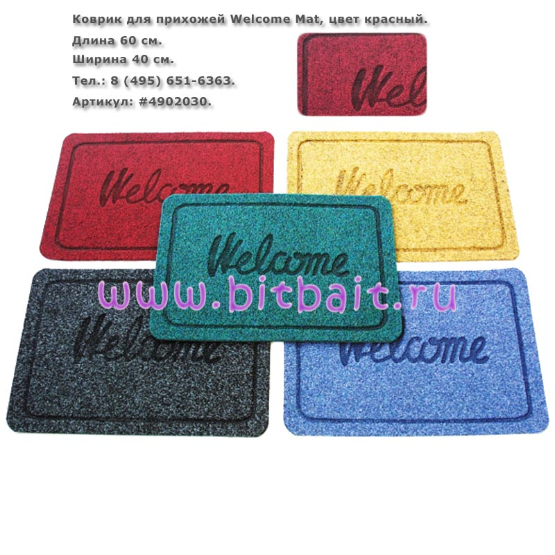 ������ ��� �������� Welcome Mat 40�60 ��. �������, Beaulieu