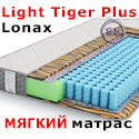 Матрас Lonax Light Tiger Plus 1800х1950 мм., высота 17 см.