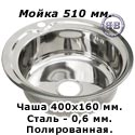 Врезная мойка Sink Light N 510 ECO, полированна, сталь 0,6 мм., Д 510 мм., чаша ДхГ 400х160 мм., перелив, сифон в комплекте