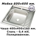 Мойка накладная кухонная Sink Light 6060 L, чаша слева, матовая, сталь 0,4 мм., ШхГ 600х600 мм., чаша ШхГхВ 400х400х160 мм.